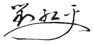 Hongping Liu signature
